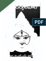 Soundaryalahari Full in Telugu