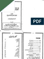(Allama Abdullah) - Momin-e-Quraish Abu Talib