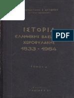 Η Ιστορία της Ελληνικής Βασιλικής Χωροφυλακής 1833-1967 - Κωνσταντίνος Αντωνίου Α