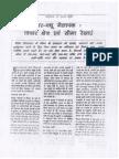 Match Making Points by Dr. Shukdev Chaturvedi Ji