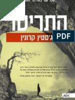 התריסר - טעימת קריאה - ג'סטין קרונין