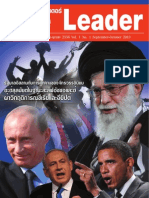 The Leader Magazine Vol.1