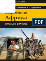 Konovalov Shubin 2013 War Africa