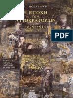 ΕΡΙΚ ΧΟΜΠΣΜΠΑΟΥΜ-Η εποχή των Αυτοκρατοριών [1875-1914]