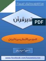 Tafseer Surah al Muzzamil and al Mudasser