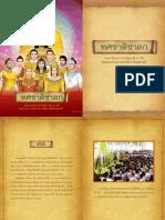 ทศชาติชาดก Jataka Tales Buddha Story