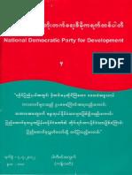 The Best Document of Rohingya