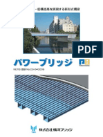 Powerbridge Catalogue