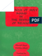 Allama Sayyid Murtaza Askari - The Role of Holy Imams in the Revival of History II