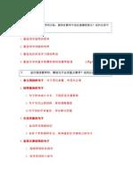 Himpunan Soalan Bahagian A_Bahasa Cina