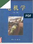 《电机学》清华大学第三版