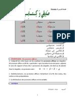 5.Module.pdf