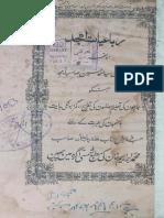 Rubaiyat e Amjad Maulvi Syed Ahmad Hussain Amjad