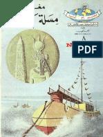 مغامرات مسلة كليوباترا.pdf