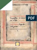 Manos Hadjidakis - Sirios 1985 (Solo Guitar Patiture)