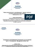 Рамки компетенций и квалификаций - важные звенья в системе управления ИКТ-кадрами