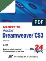 Μάθετε το DREAMWEAVER CS3 σε 24 ώρες