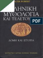 Walter Burkert,Ελληνική μυθολογία και τελετουργία Μτφρ Ηλέκτρα Ανδρεάδη μετάφραση 1993