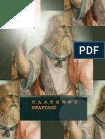 Kratylos Grec Ancien Book (1)