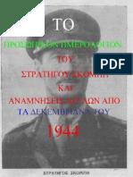 ΜΩΛ ΧΕΝΡΥ.ΤΟ ΠΡΟΣΩΠΙΚΟΝ ΗΜΕΡΟΛΟΓΙΟΝ ΤΟΥ ΣΤΡΑΤΗΓΟΥ ΣΚΟΜΠΥ ΚΑΙ ΑΝΑΜΝΗΣΕΙΣ ΑΓΓΛΩΝ ΑΠΟ ΔΕΚΕΜΒΡΙΑΝΑ 1944