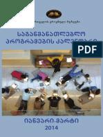 საგანმანათლებლო პროგრამები იანვარი-მარტი 2014