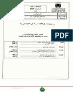 الامتحان-الوطني-للبكالوريا-مادة-الفيزياء-الدورة-الاستدراكية-شعبة-علوم-رياضية-2010