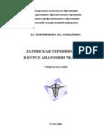 latin. termin.pdf