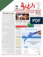 Alrpya Newspaper 19-01-2014