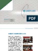 台灣競爭力論壇簡介