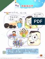二年级 华文课文 第二十二单元 欢喜来过节