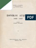 ΓΥΑΛΙΣΤΡΑ ΣΕΡΓΙΟΥ ΕΘΝΙΚΟΙ ΑΓΩΝΕΣ 1909-1959