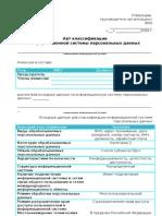 Типовой акт классификации специальной ИСПДн