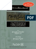 Khutbat E Hakeem Ul Islam 08-09 by Qari Muhammad Tayyab Qasmi