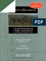 Khutbat E Hakeem Ul Islam 05-06-07 by Qari Muhammad Tayyab Qasmi