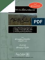 Khutbat E Hakeem Ul Islam 10-11-12 by Qari Muhammad Tayyab Qasmi