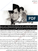 Waheed Murad Urdu Article by Fareed Ashraf Ghazi