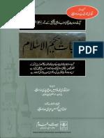 Khutbat E Hakeem Ul Islam 01-02 by Qari Muhammad Tayyab Qasmi