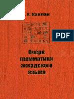 Kaplan G Kh Ocherk Grammatiki Akkadskogo Yazyka