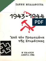 ΜΠΑΛΑΦΟΥΤΑ ΓΙΑΝΝΗ ΑΠΟ ΤΟΝ ΠΡΟΜΑΧΩΝΑ ΤΗΣ ΣΤΙΜΑΓΚΑΣ 1943-1944