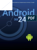 Android 24 RUS FB2