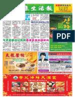健康生活报01-17-2014版