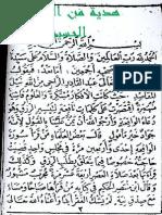 دعوة-الواقعة-سيدي-عبد-القادر-الجيلاني