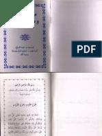 مفرح-القلوب-ومفرج-الكروب-للشيخ-محمد-بن-عبد-السلام-الشهير-بسيدي-أمان-بوستة