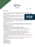 baker books korean letter february 2014