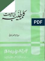 Kalima Tayyaba Ki Haqeeqat