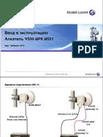 Ввод в эксплуатацию Алкатель 9500 MPR MSS1