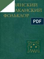 Slavyansky i Balkansky Folklor Dukhovnaya Kul