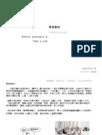 B9510007_劉師豪_計時器_6頁
