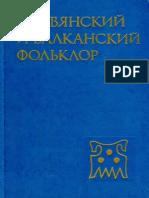 Slavyansky i Balkansky Folklor Rekonstruktsia