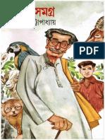 Mama Samagra by Sanjib Chattapadhay